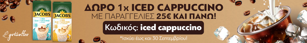 cappuccino offer
