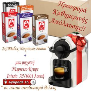 Προσφορά μηχανή καφέ Nespresso μαζί με κάψουλες Krups initia λευκή
