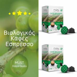 Must Caffe Biologico συμβατές κάψουλες Dolce Gusto 1+1