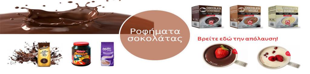 ροφήματα σοκολάτας milka bonini marchoc ristora van houten