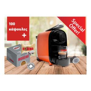 Μηχανή καφέ Pipita Nespresso 100 κάψουλες δώρο προσφορά